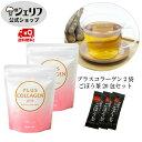 【送料無料】ごぼう茶 コラーゲンパウダー コラーゲン ペプチド プロテイン サプリ 粉末 低分子 ゼリエース 美容 国産 高品質 潤い ツ…