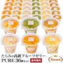 【送料無料】たらみの高級フルーツゼリー「PUREシリーズ」6種類各1箱ずつ、計6箱セット(1箱6個入り×6箱=36個)