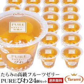 【23%OFF&送料無料】たらみの高級フルーツゼリー「PURE びわ」4箱セット(1箱6個入り×4箱=24個)
