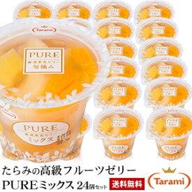 【23%OFF&送料無料】たらみの高級フルーツゼリー「PURE ミックス」4箱セット(1箱6個入り×4箱=24個)