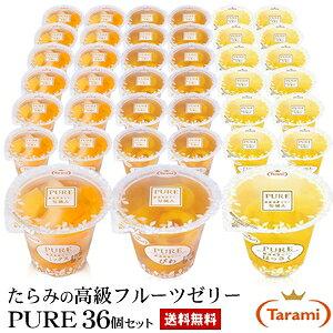 【43%OFF&送料無料】たらみの高級フルーツゼリー「PUREシリーズ」3種類各2箱ずつ、計6箱セット(ミックス・びわ・はっさく)