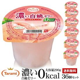【14%OFF&送料無料】たらみ 濃い白桃ゼリー0kcal 290g 36個(6箱)セット