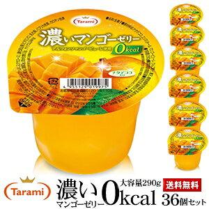 【送料無料】たらみ 濃いマンゴーゼリー0kcal 290g 36個(6箱)セット