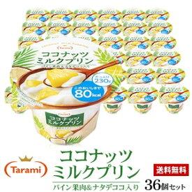 【45%OFF&送料無料】たらみ Tarami ココナッツミルクプリン 80kcal 36個セット