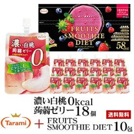 【46%OFF&送料無料】たらみ 濃い白桃0kcal蒟蒻ゼリー 18個+フルーツスムージーダイエット10包セット