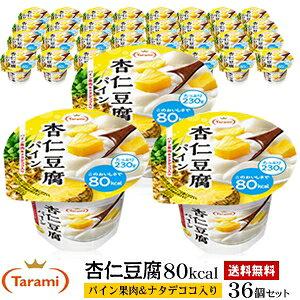 【45%OFF&送料無料】たらみ Tarami 杏仁豆腐80kcal パイン 36個セット