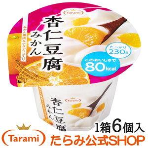 たらみ Tarami 杏仁豆腐みかん80kcal 230g(1箱 6個入)