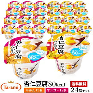 【18%OFF&送料無料】たらみ Tarami 杏仁豆腐80kcal 2種×各2箱(計4箱)セット(みかん・マンゴー)