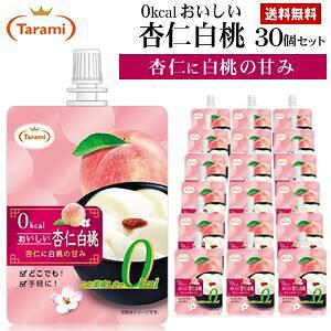【送料無料】たらみ 0kcal おいしい杏仁白桃 30個(5箱)セット