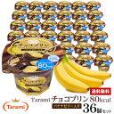 【55%OFF&送料無料】たらみ Tarami チョコプリン バナナゼリー入り 80kcal 36個セット