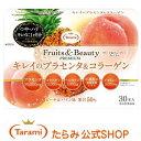 【ネコポス送料無料・代金引換不可】たらみ Fruits&Beauty PREMIUM キレイのプラセンタ&コラーゲン(1箱 30本入)