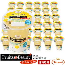 【45%OFF&送料無料】たらみ Fruits&Beauty ビタミンCin グレープフルーツとヨーグルトソース 6箱セット