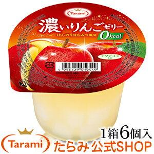 たらみ 濃いりんごゼリー 0kcal 290g(1箱 6個入)