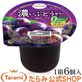 たらみ 濃いぶどうゼリー 0kcal 195g(1箱 6個入)
