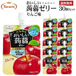 【送料無料】たらみ おいしい蒟蒻ゼリー(便利なパウチタイプ)りんご味 計30個