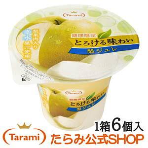 たらみ とろける味わい 梨ジュレ(1箱 6個入)