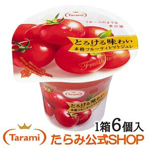 たらみ とろける味わい 本格フルーティトマトジュレ(1箱 6個入)