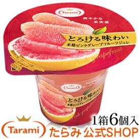 たらみ とろける味わい 本格ピンクグレープフルーツジュレ(1箱 6個入)