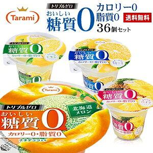 【送料無料】たらみ ゼリー 「トリプルゼロ おいしい糖質0」4種(計6箱)セット(パイン・北海道メロン各2箱、レモン・グレープフルーツ各1箱)