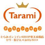 たらみオンラインSHOP楽天市場店