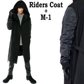 ライダースコート MA-1 ロングコート メンズ ビックフード ウールコート ライダース コート ロング丈(ロック パンク ファッション)メンズ アウター モード系 ロカビリー ビックシルエット オーバーサイズ ストリート Ma−1 マラソン ポイント5倍