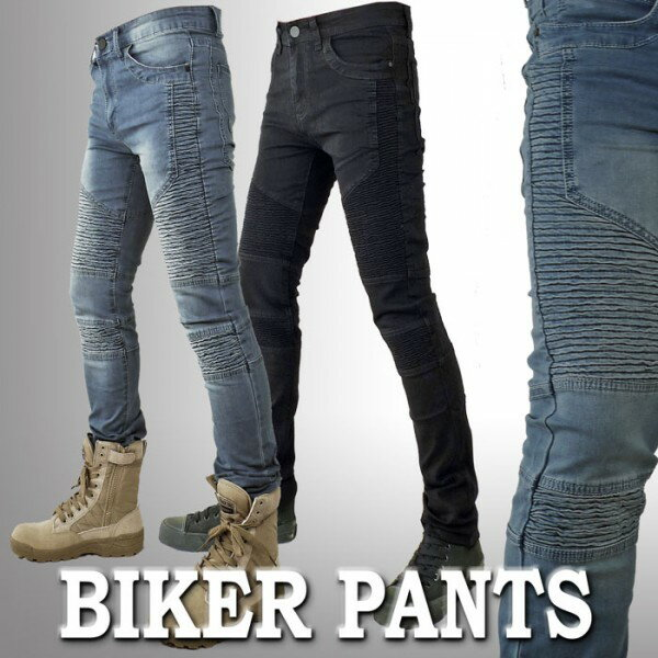 バイカーパンツ メンズ 黒orブルー タイトなスキニー バイカーファッション バイカーパンツ(ストリート ファッション スキニーパンツ ライダースパンツ ブラック ロックファッション)