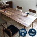 【送料無料】ノードダイニングテーブル Lサイズ選べる3サイズ ウォルナット 無垢材