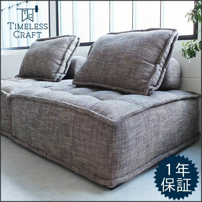 【送料無料】エレメントソファ / Element sofa / ローソファー【inte_D05】