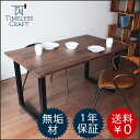 【送料無料】【新生活セール】ソリッド ダイニングテーブル モザイクSolid Dining Table MOSAIC 無垢材 インダストリアル