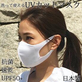 洗って繰り返し使える水着素材の抗菌UVカットマスク【ネコポス発送限定商品】【返品不可商品】お一人2点までお願いします