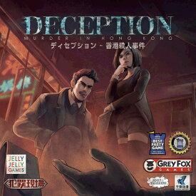 ディセプション ボードゲーム 4~12人用 14歳以上 正体隠匿ゲーム