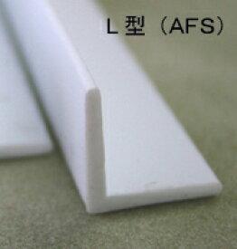L型鋼 AFS-1