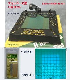 (チョッパー3点セット); HT-703(チョッパー2型)とHT-702-half(チョッパー替刃4入)とHT-MAT(チョッパー2交換マット)