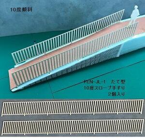 【O 1/50】フェンス JL-1 たて型(スロープ(10度)手すり;ペーパー製)2本入り FEN-JL-1