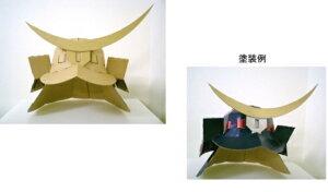 ダンボールかぶと(伊達兜)(ダンボールインテリア)fugetsu-11