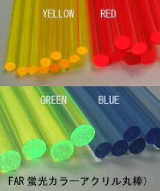 FARB-2H FARG-2H FARR-2HFARY-2H 蛍光カラーアクリル丸棒(FAR-2H) 1本