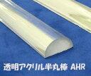 AHR-16 透明アクリル半丸棒