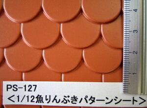 PS-127 魚りんぶき (1/12サイズ)