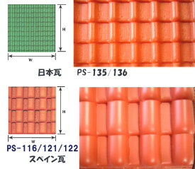PS-135 PS-136(日本瓦 japanese tile) PS-116 PS-121 PS-122(スペイン瓦 spanish tile)