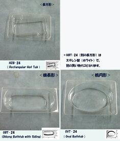 浴槽・バスタブ模型(1/24サイズ)HZB-24(長方形)OBT-24(横長形) OVT-24(楕円形)