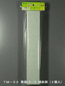 TM-02 硬質発泡スチロール築堤パーツ 傾斜部(2個入り)
