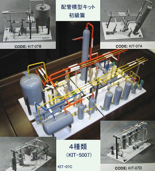 配管模型キット初級篇4種類(KIT-5007)