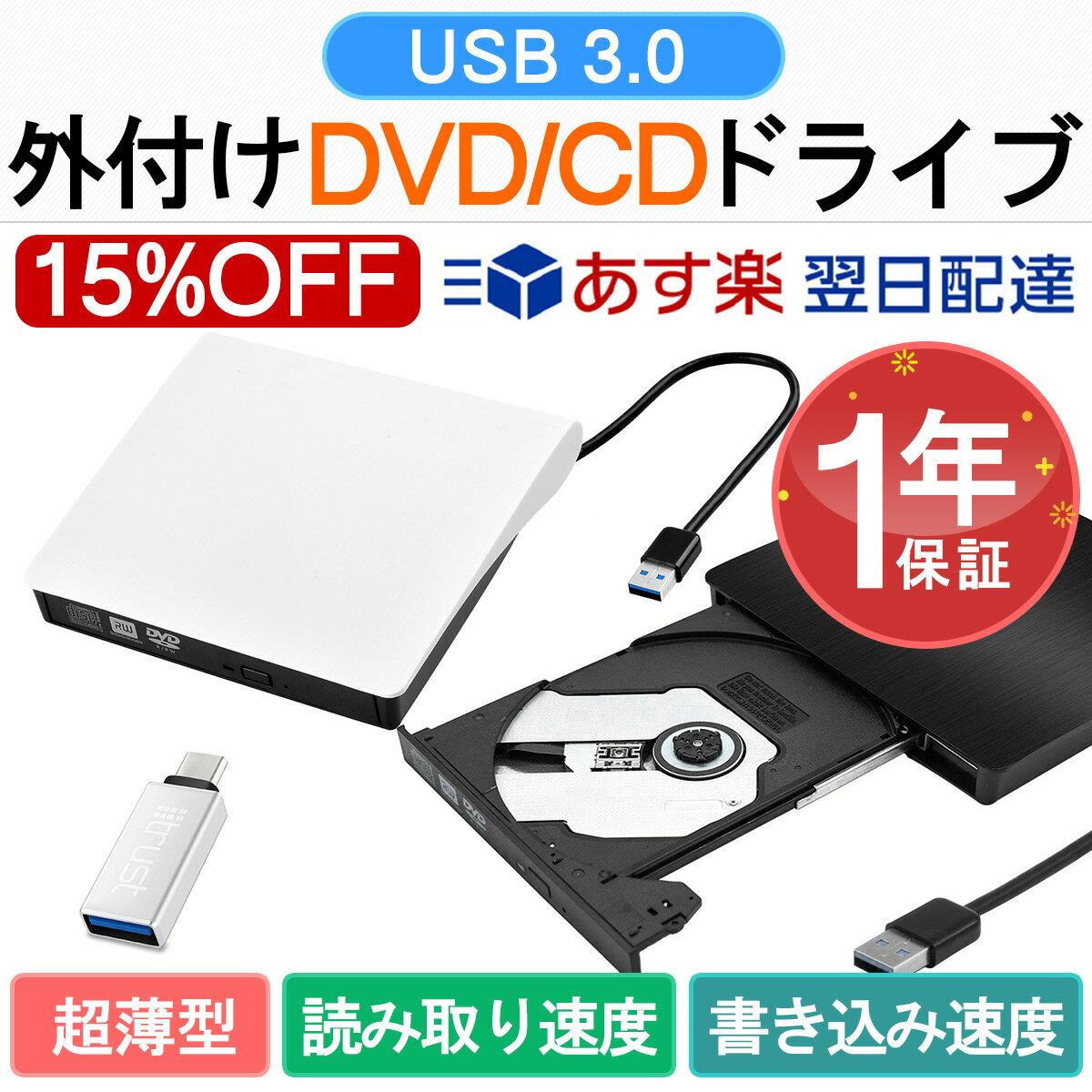 DVDドライブ CDドライブ 外付け DVDド ドライブ CD/DVD-RWドライブ Windows10対応 USB 3.0対応 書き込み対応 読み込み対応 日本語取扱説明書付き 12ヶ月間の安心サポート メール便発送不可