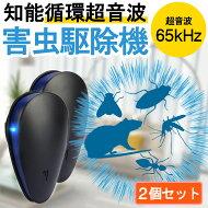 超音波害虫駆除2個セットねずみ駆除超音波害虫駆除80-120広範囲カバー日本語説明書鼠/ゴキブリ/蚊/蟻/蜘蛛/コウモリ駆除供やペットに安心省エネルギー