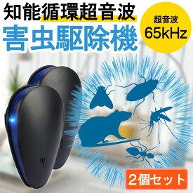 超音波 害虫駆除 2個セット ねずみ駆除 超音波 害虫駆除 80-120 広範囲カバー 日本語説明書 鼠 ゴキブリ 蚊 蟻 蜘蛛 コウモリ 駆除 供やペットに安心 省エネルギーメール便配送不可