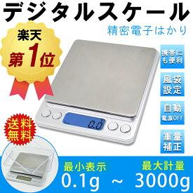 Minisuit はかり デジタル はかり キッチン はかり 0.1 g 計り 測り 量り 精密0.1g-3kg 風袋引き機能 日英取扱説明書 PCトレイ二枚付属 送料無料 メール便