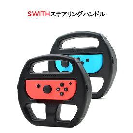 2個セット Nintendo Switch Joy-Con ハンドル ニンテンドー スイッチ ジョイコン ハンドル レースゲーム マリオカート8 シンプルデザイン 装着簡単 耐衝撃メール便配送不可