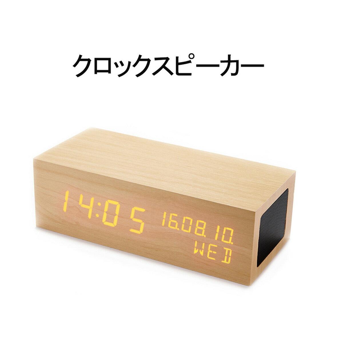 デジタル置き時計 Bluetooth スピーカー 付き スピーカー パソコン LED目覚まし時計 置き時計 木目 アラーム USB給電 Bluetooth ワイヤレス スピーカー搭載 音楽を聞く ハンズフリー通話 メール便配送不可