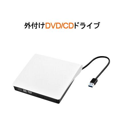 DVDドライブCDドライブ外付けDVDドドライブCD/DVD-RWドライブWindows10対応USB3.0対応書き込み対応読み込み対応日本語取扱説明書付き12ヶ月間の安心サポートメール便発送[M便1/1]