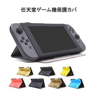 【在庫処理】 Nintendo Switch ケース カバー ニンテンドー スイッチ ケース switch カバー レザーケース 全7色 角度調整可能 携帯便利 スタンド機能付き メール便発送[M便 1/1]